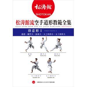 書籍 松涛館流空手道形教範全集「得意形1」