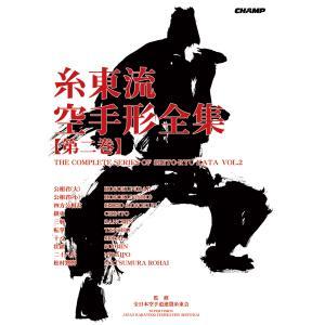 糸東流空手形全集 第二巻(書籍)