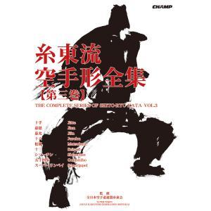 糸東流空手形全集 第三巻(書籍)