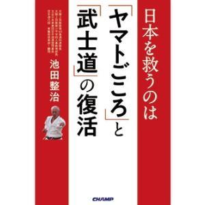 日本を救うのは 「ヤマトごころ」と「武士道」の復活 (書籍)