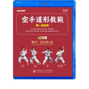 空手道形教範 第1指定形 Vol.1 剛柔・松涛館 編 (Blu-ray)|champonline