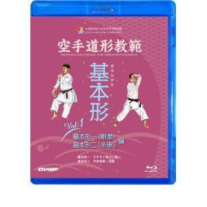 空手道形教範 基本形 Vol.1  基本形一(剛柔)・基本形ニ(糸東) 編 (Blu-ray)|champonline