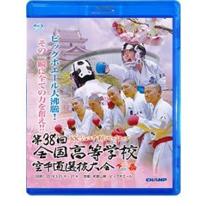 第38回全国高等学校空手道選抜大会 (Blu-ray) champonline