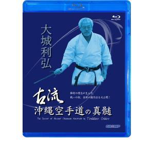 大城利弘 古流沖縄空手道の真髄 (Blu-ray)|champonline