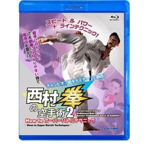 チャンピオン組手セミナー「西村拳の空手術 2」 in 御西 -How to スーパーバトルテクニック-  (Blu-ray)
