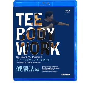 脳と体のバランスを調整する ティー(Tee)ボディワークセミナー 「健康法 編」 (Blu-ray)|champonline