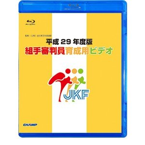 平成29年度版 組手審判員育成用ビデオ (Blu-ray) champonline