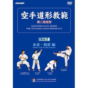 空手道形教範 第2指定形 Vol.2 糸東・和道 編 (DVD)