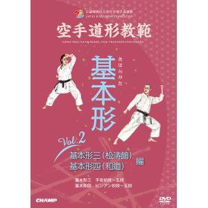空手道形教範 基本形 Vol.2  基本形三(松涛館)・基本形四(和道) 編 (DVD)