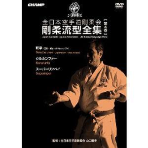 全日本空手道剛柔会 剛柔流型全集 Vol.4 (DVD)