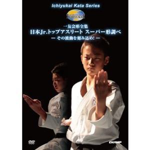 一友会形全集・日本Jr.トップアスリート スーパー形調べ -その波動を刻み込め!- (DVD)