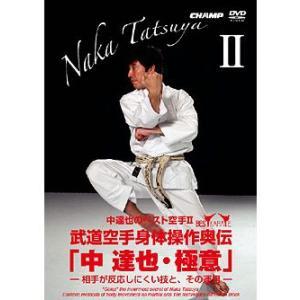中 達也のベスト空手2 武道空手身体操作奥伝 「中 達也・極意」 -相手が反応しにくい技と、その運用- (DVD)