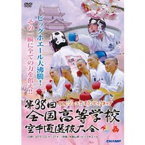 第38回全国高等学校空手道選抜大会 (DVD) champonline