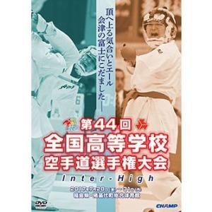 第44回全国高等学校空手道選手権大会 (DVD)