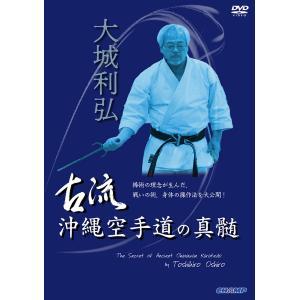 大城利弘 古流沖縄空手道の真髄 (DVD)|champonline
