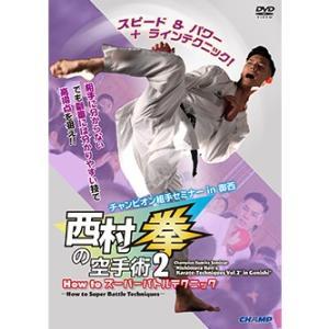 チャンピオン組手セミナー「西村拳の空手術 2」 in 御西 -How to スーパーバトルテクニック-  (DVD)