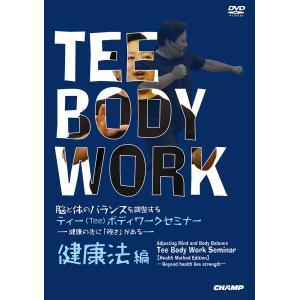 脳と体のバランスを調整する ティー(Tee)ボディワークセミナー 「健康法 編」 (DVD)|champonline