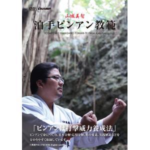 泊手ピンアン教範 (DVD)