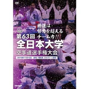 第63回全日本大学空手道選手権大会 (DVD) champonline