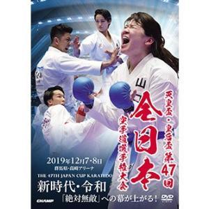 天皇盃・皇后盃 第47回全日本空手道選手権大会 (DVD)|champonline