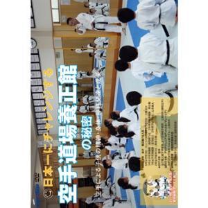日本一にチャレンジする養正館の秘密 -空手による子供の精神・身体・神経発達と成長-(DVD)