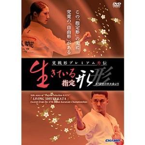 実戦形プレミアム外伝 生きている指定形 -47回全日本大会より- (DVD)|champonline