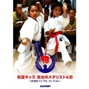 和道キッズ 栄光のメダリスト&形 〜和道形バイブル for Kids〜 (DVD)