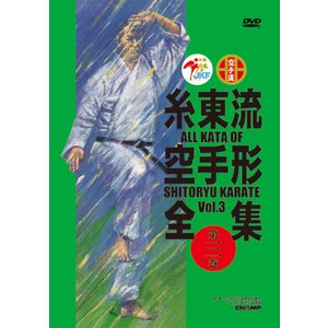 糸東流空手形全集 第3巻 (DVD)