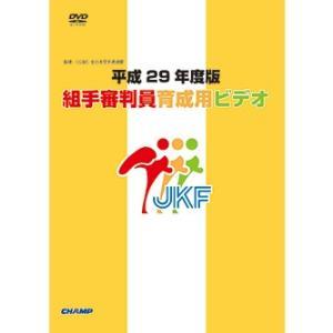 平成29年度版 組手審判員育成用ビデオ (DVD) champonline