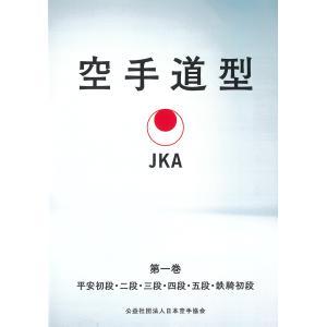 日本空手協会 空手道型 第一巻 (DVD)