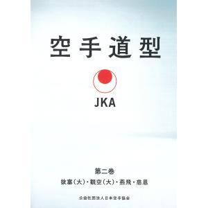 日本空手協会 空手道型 第二巻 (DVD)