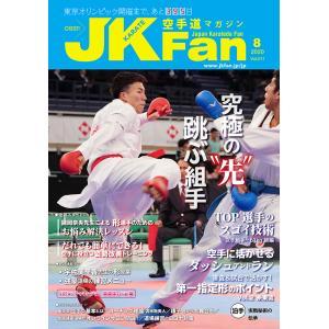 空手道マガジンJKFan2020年8月号|champonline