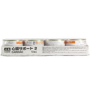 療法食 ロイヤルカナン ドッグフード 心臓サポート「2」 200g×12 (ケース販売)|chan-gaba