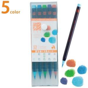 あかしや 彩 夏を描く5色セット|chan-gaba