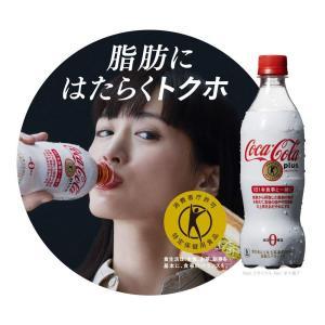 トクホコカ・コーラ プラス 470ml PET×3本|chan-gaba