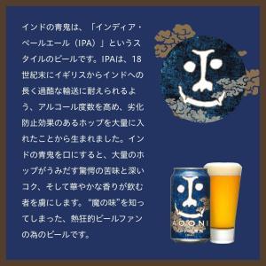 インドの青鬼 350ml × 24本 クラフトビール IPA インディアペールエール エールビール