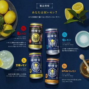 檸檬堂 定番レモン 缶 チューハイ 350ml×24本|chan-gaba