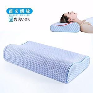 枕 安眠 人気 肩こり 低反発 まくら 安眠枕 快眠枕 いびき防止 首・頭・肩をやさしく支える 50*30cm|chan-gaba