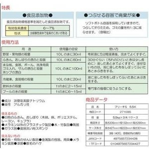 業務用 ブリーチS 5.5kg|chan-gaba