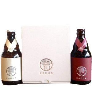 「馨和 KAGUA」ギフトボックス Blanc & Rouge 2本セット 330ml × 2本 クラフトビール|chan-gaba