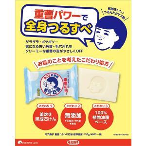 毛穴撫子 重曹つるつる石鹸