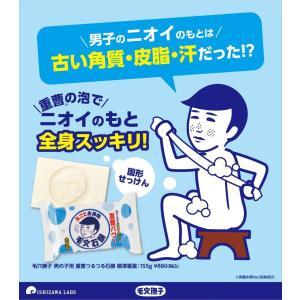 毛穴撫子 男の子用 重曹つるつる石鹸 g 155g