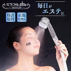 メーカー正規品 サイエンス ウルトラファインミスト ミラブルplus 塩素除去機能付き トルネードスティック シャワーヘッド シリアル ナン|chan-gaba