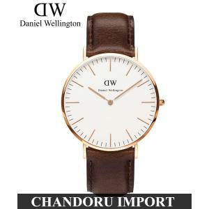 ダニエルウェリントン Daniel Wellington 腕時計 40mm  0109DW