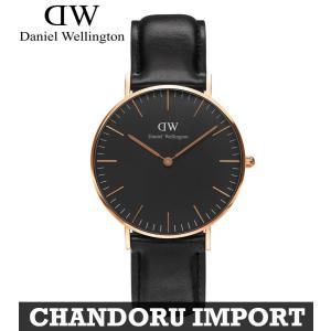 ダニエルウェリントン Daniel Wellington 腕時計 36mm DW00100139 黒