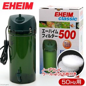 50Hz エーハイムフィルター 500  東日本用 ウールパッド6枚おまけ付き 水槽用外部フィルター...