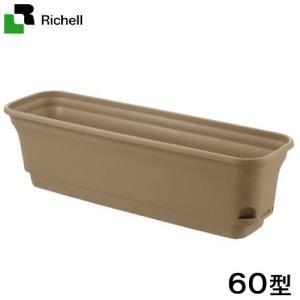 リッチェル ウルオプランター 60型 ブラウン 底面 給水 鉢 関東当日便|chanet