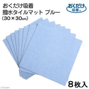 サンコー おくだけ吸着 撥水タイルマット 30×30cm ブルー 8枚入 関東当日便|chanet