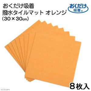 サンコー おくだけ吸着 撥水タイルマット 30×30cm オレンジ 8枚入 関東当日便 chanet