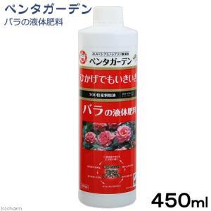 ペンタガーデン バラの液体肥料 450ml 関東当日便|chanet